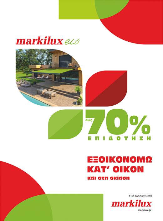 markilux εξοικονομώ κατ' οίκον